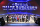 拉風的金秋中國國際時裝周