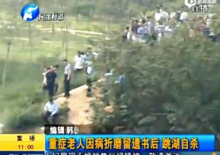 新华网:中国农村老人自杀率持续升高