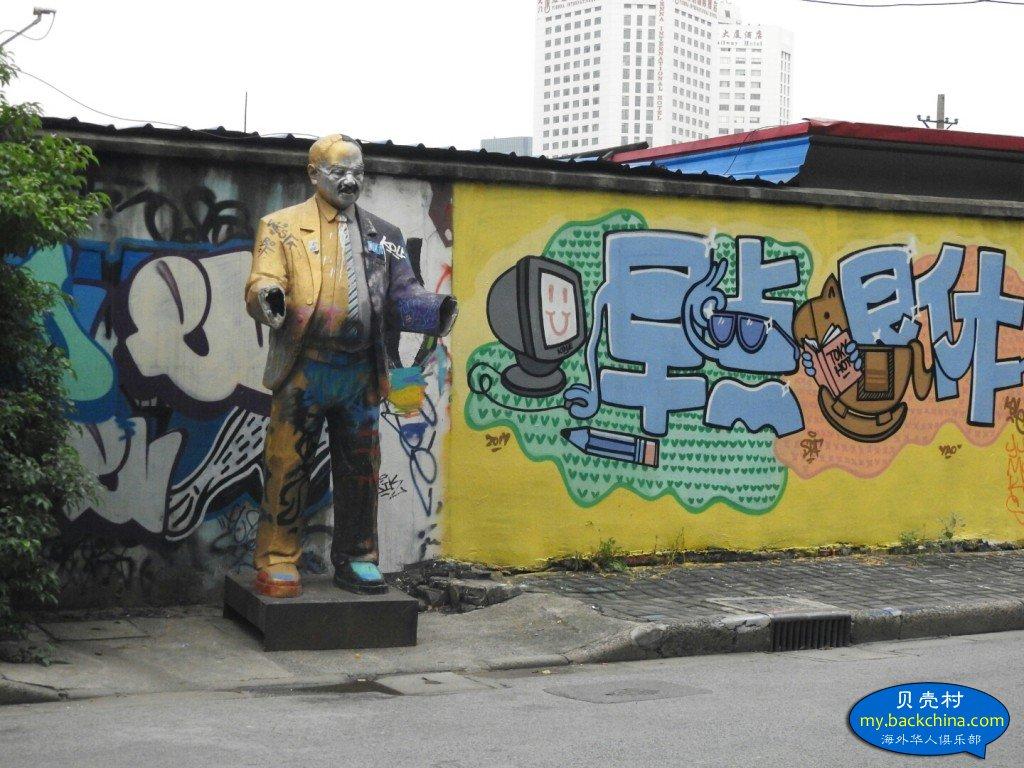 上海莫干山路塗鴉牆與M50創意園